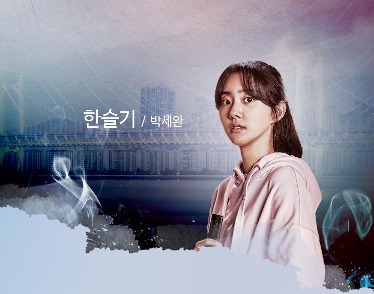 한슬기/박세완