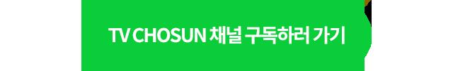 TV CHOSUN 채널 구독하러 가기
