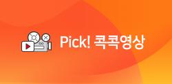 pick 콕콕영상