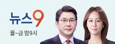 뉴스9 매주 월~금 밤 9시