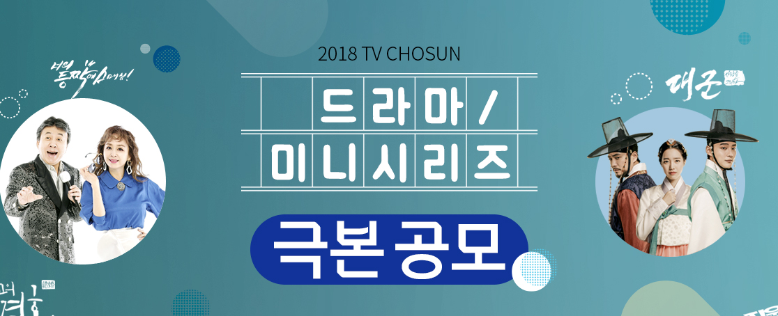 2018 TV CHOSUN 드라마/미니시리즈 극본 공모