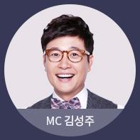 MC 김성주