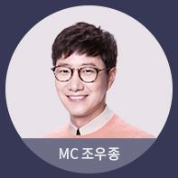 MC 조우종
