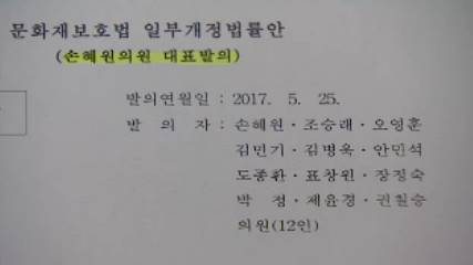 손혜원 발의한 문화재법 개정 후 목포 등록문화재 '초고속' 지정