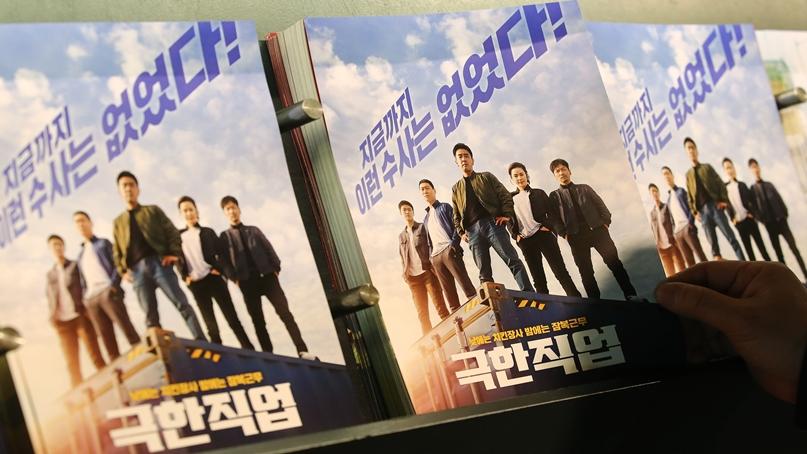 '극한직업' 4주 연속 흥행몰이…역대 박스오피스 4위