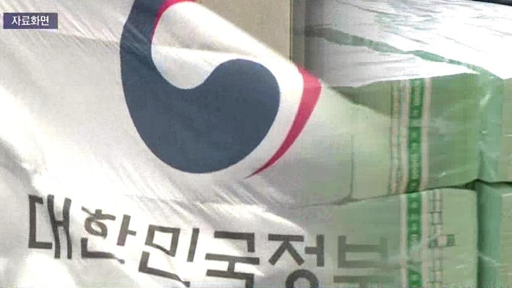 6.7조원 추경 의결…'포퓰리즘' '총선용' 우려 목소리