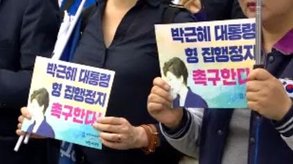 검찰청 앞 모인 친박계 '아우슈비츠 같다…박근혜 석방하라'