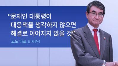 日외무상, '강제 징용' 거듭 문제 제기…또 '文대통령 책임'