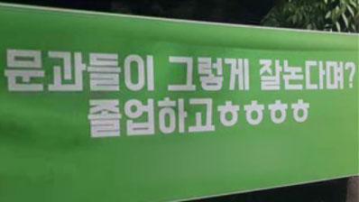 '역대 최악' 취업난 속에…'문과 취업률 조롱' 현수막 논란