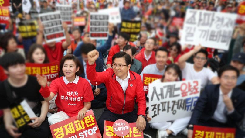 한국당, 광화문서 6차 집회…'민생투쟁 대장정 성공적 마무리'