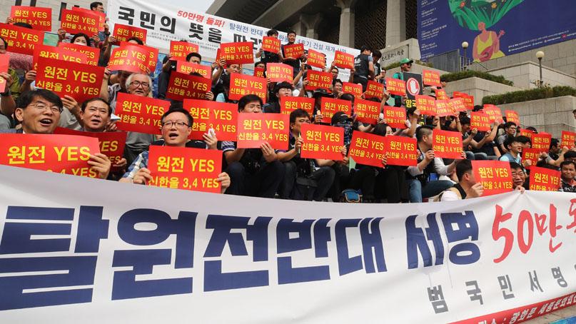 탈원전 반대 서명 50만 돌파…'신한울 3·4호기 즉각 재개하라'
