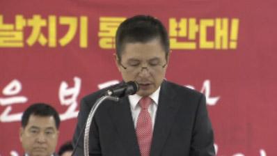 한국당, '반의회주의 악법' 비난하며 '위성정당'도 대비