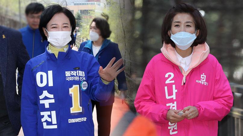 '서울 스윙보터' 동작을…이수진 46.4%·나경원 41.6%