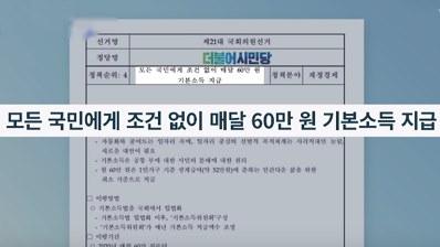 시민당 '전국민 月 60만원' 공약 논란