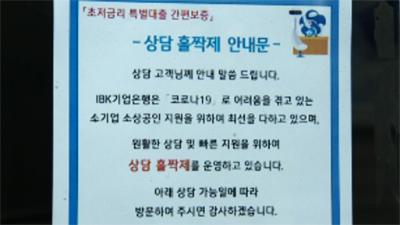 소상공인 대출신청 '홀짝제' 도입에도 밤샘 줄서기 '여전'