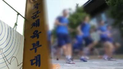 국군체육부대도 가혹행위 의혹…'속옷차림 촬영 등 조사'