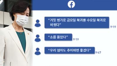 [단독] '우리 엄마도 추미애면 좋겠다'…檢, 秋 아들 '휴가 미복귀' 당직사병 SNS 확보