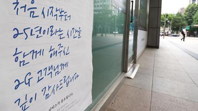 SKT, 2G 서비스 순차 종료…'011·017' 이용자들 대법원에 상고