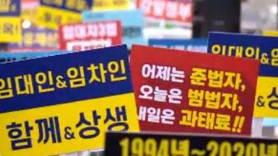 '세금 강탈·공공임대 반대'…임대차3법-8·4공급대책 반대 시위