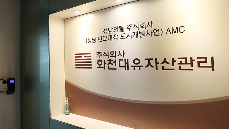 곽상도子, 화천대유서 '50억' 수령…