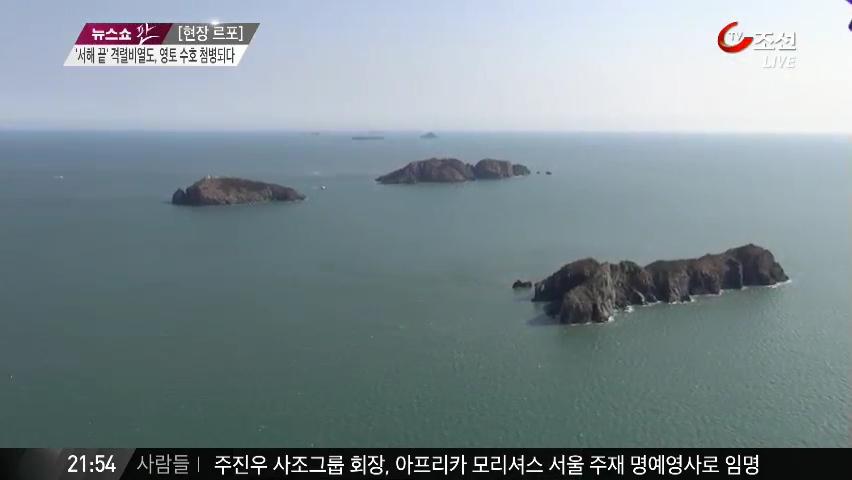 [뉴스쇼 판] 20년만의 발길…'서해의 독도' 지킨다