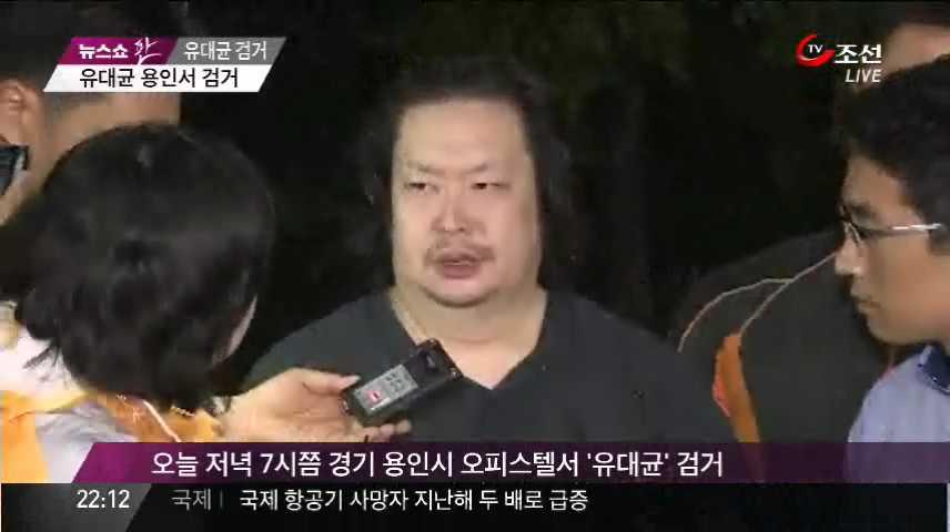 [뉴스쇼 판] 유대균, 용인 오피스텔에서 박수경과 함께 검거