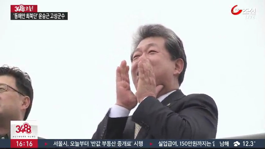 [3488 오늘!] '금강산아 열려라!' 윤승근 고성군수