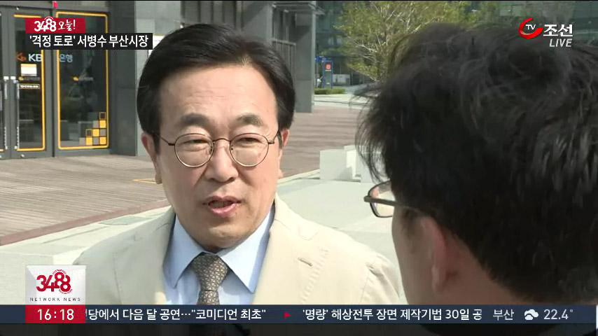 [3488 오늘!] 서병수 부산시장 '검찰 조사 당당히 받겠다'