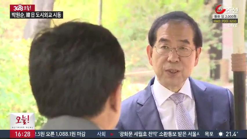 [3488 오늘!] 박원순 서울시장 '도시외교로 한일 관계 개선'