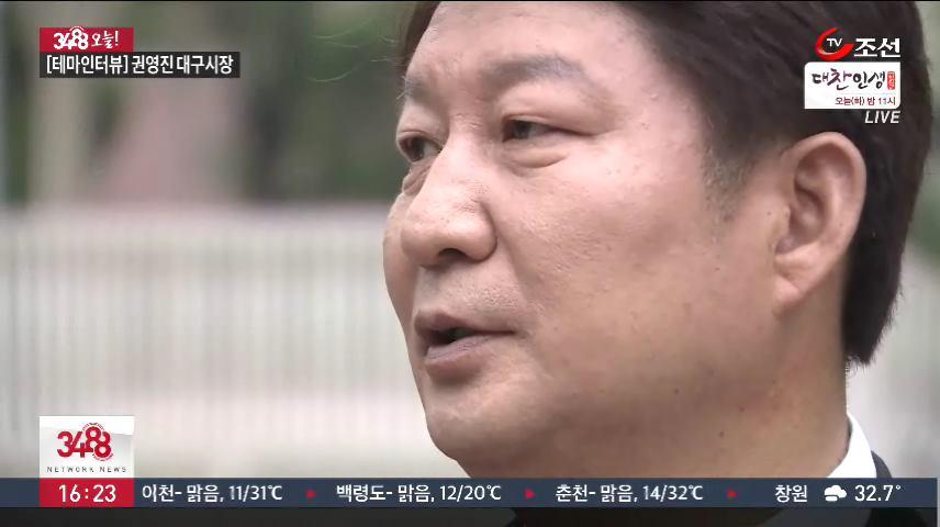 [3488 테마인터뷰] 권영진 시장 '동서·남북 교류로 활로 모색'