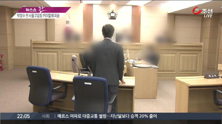 [뉴스쇼 판] 박영수 前 서울고검장 흉기 피습