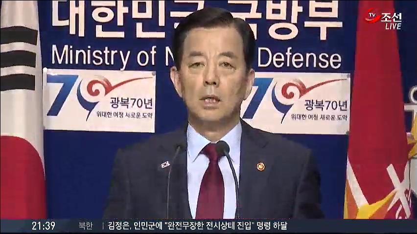 한민구 장관 '북한 도발 악순환 끊을 것'
