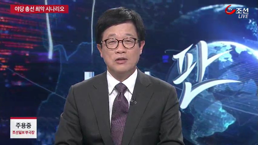 [주용중의 정치속보기] 야당 '내년 총선 73석' 어떤 문건인가