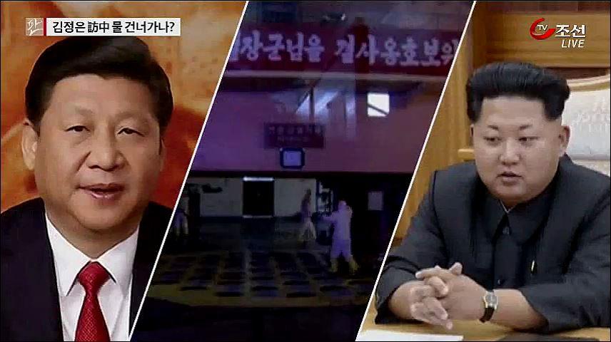 이례적 '취소'…김정은 訪中 '먹구름'