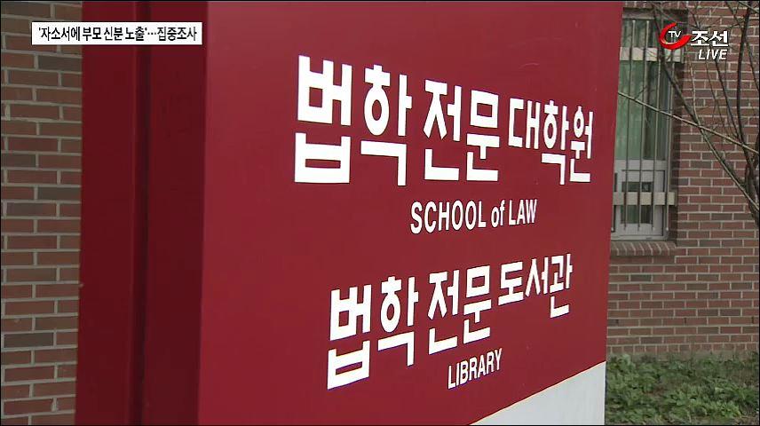 교육부, 로스쿨 입시비리 의혹 전수 조사 다음주 발표