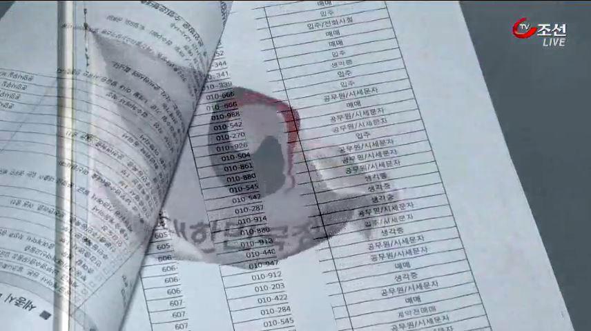 [TV조선 단독] '특별분양 공무원 아파트, 특별관리 받았다'