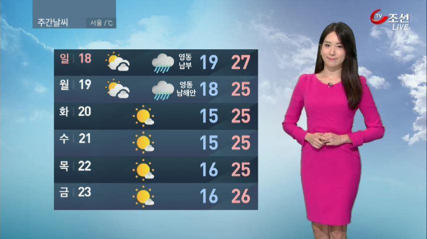 [9월 17일 뉴스특급 날씨] 전국 흐리고 비…남부 호우 대비