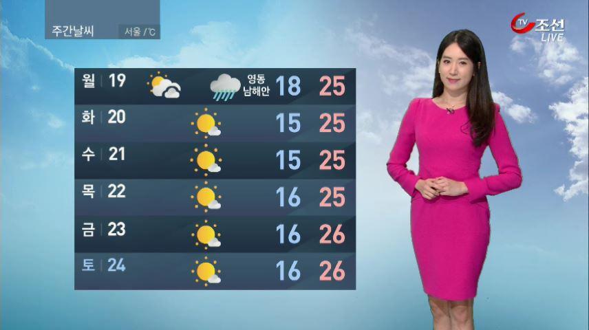 [9월 17일 뉴스쇼 판 날씨] 남부, 내일까지 많은 비…