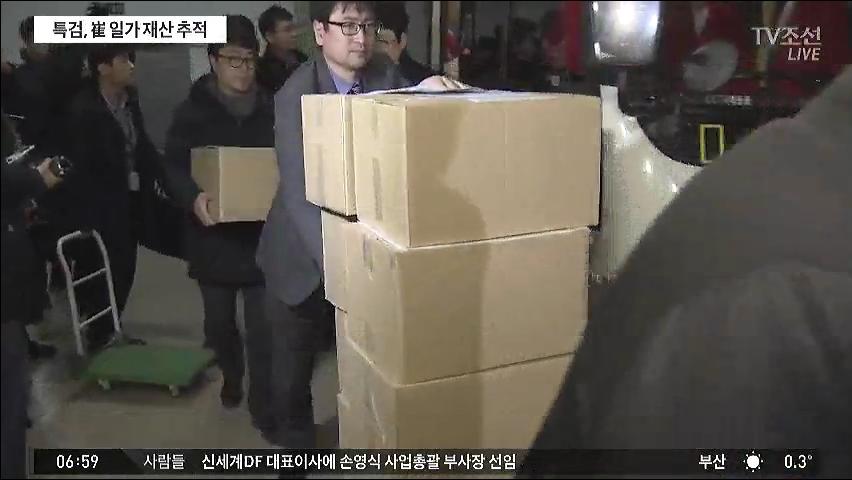 특검, 최순실 주변 인물 40명 재산내역 조회