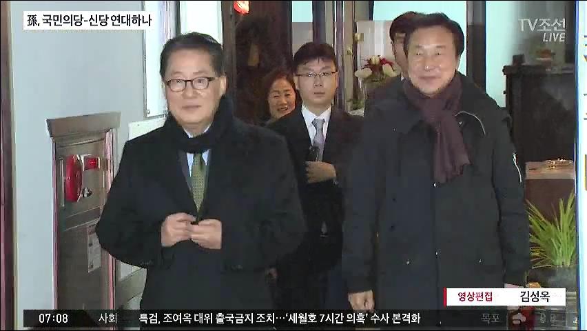 국민의당 원내대표 선출…손학규 연대 가능성