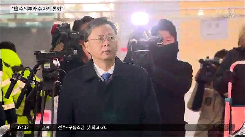 특검, 우 전 수석-김수남 총장 등과 전화 통화 확인