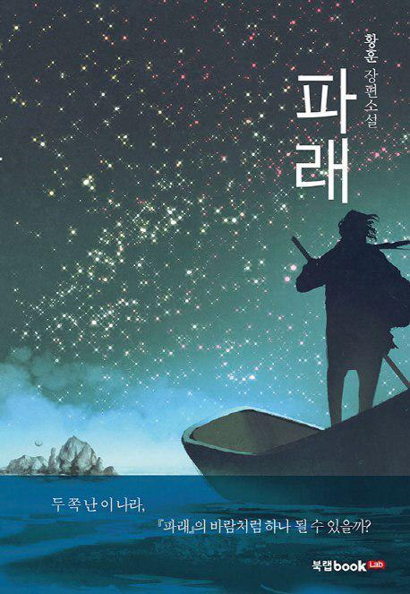 서울시의회 직원, 장편소설 '파래' 발표해 '눈길'