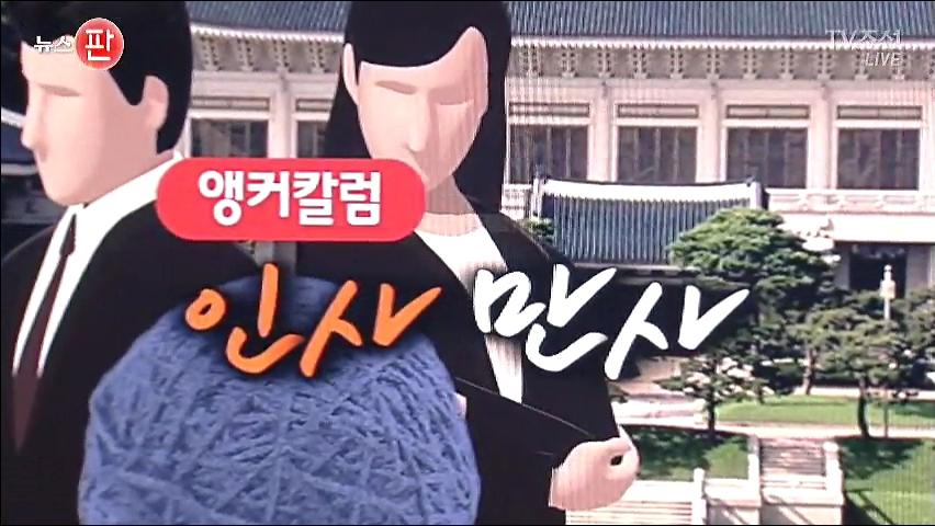 [윤정호 앵커칼럼] 인사 만사