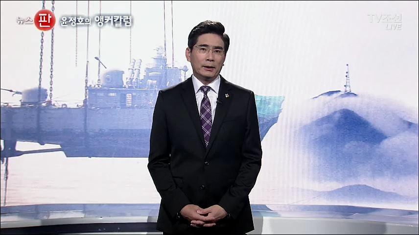 [윤정호 앵커칼럼] 천안함