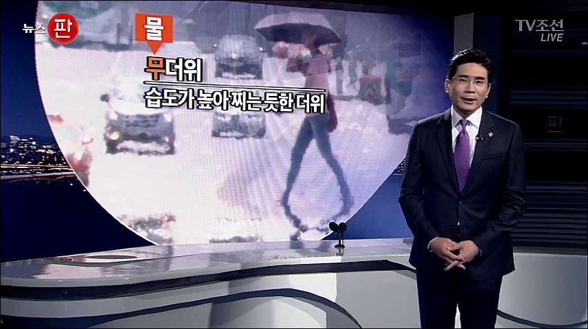 [윤정호 앵커칼럼] 폭염주의보