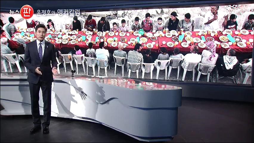 [윤정호 앵커칼럼] 폐허 속 만찬