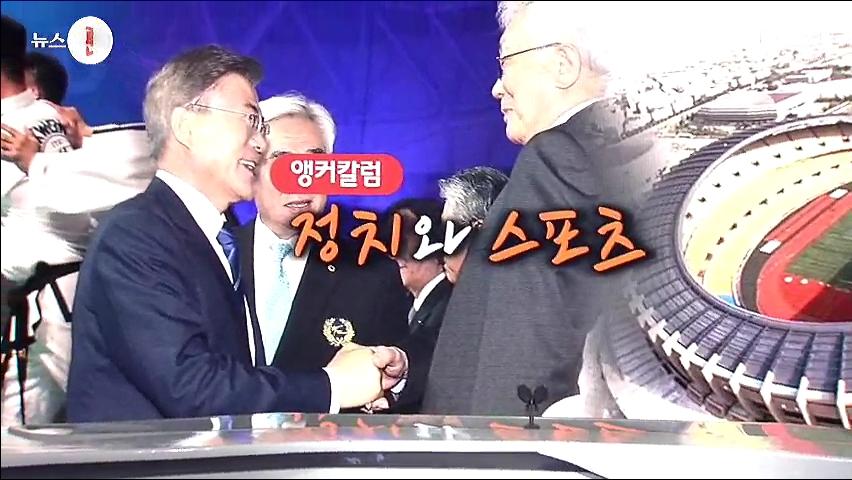[윤정호 앵커칼럼] 정치와 스포츠
