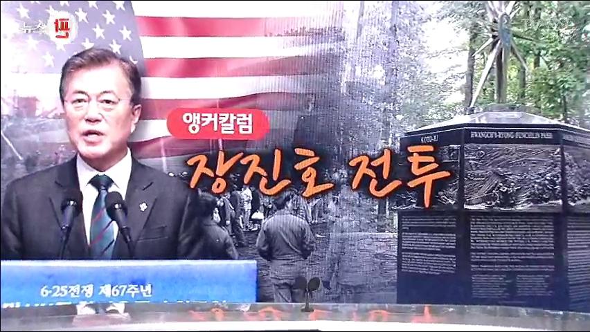 [윤정호 앵커칼럼] 장진호 전투