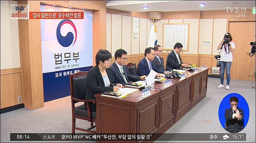 법무부, 검사 절반 줄인 공수처안 발표