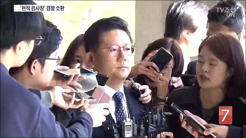 '국정원 수사 방해' 현직 검사장까지 소환